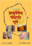 Ayurvediya-Samprapti-Sutre