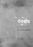 Devbodha