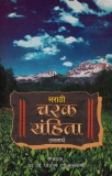 Marathi-Charak-Samhita-Uttrardha