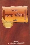 Marathi-Charak-Sthan-Purvardha