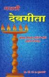 Marathi Deogeeta-1