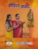 Sahitya Anand - Gudi Padwa Special