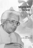 Pandurang Hari - Ek Katha