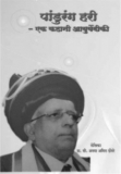Pandurang Hari - Ek kahani Ayurvediki