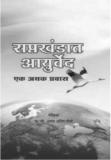 Saptakhandat Ayurveda